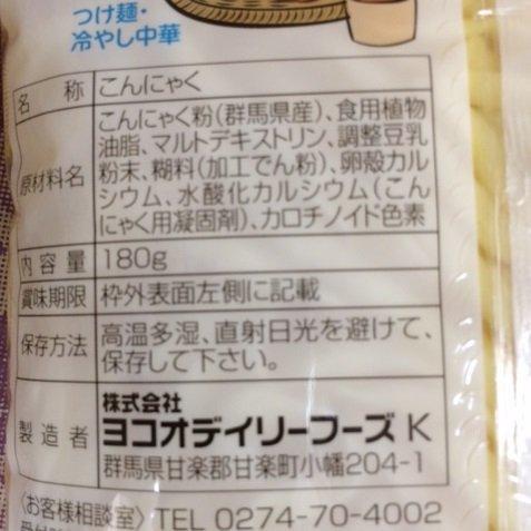 ヨコオデイリーフーズ『糖質制限カロリーオフ麺中華麺タイプ』