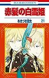 赤髪の白雪姫 21 (花とゆめコミックス)