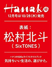 Hanako(ハナコ) 2021年 12月号 [気持ちいい生活の選びかた。表紙:松村北斗(SixTONES)]