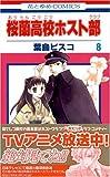 桜蘭高校ホスト部(クラブ) (8) (花とゆめCOMICS (2919))(葉鳥 ビスコ)