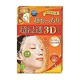 HADABISEI Kracie 3D Super Moisturizing Facial...