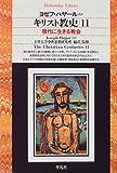 キリスト教史11 (平凡社ライブラリー)