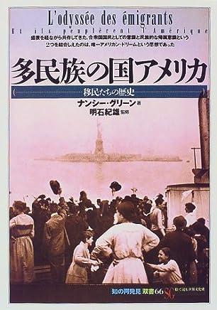 Taminzoku no kuni Amerika : imintachi no rekishi = LʹodysseÌe des eÌmigrants : et ils peupleÌ€rent lʹAmeÌrique