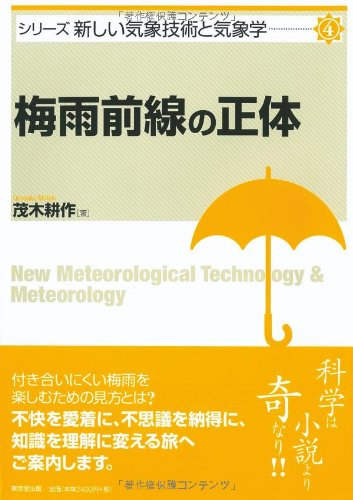 梅雨前線の正体 (新しい気象技術と気象学)