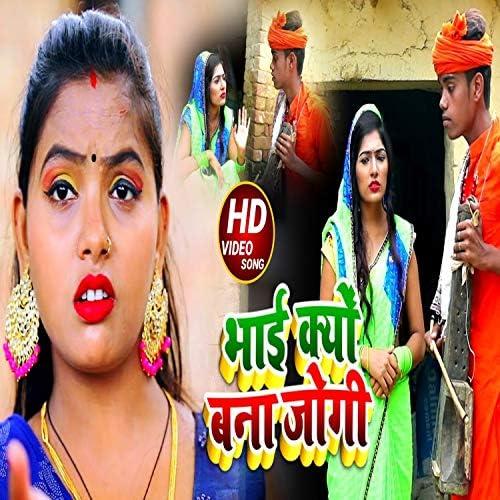 Pintu Chauhan & Aarti Bhardwaj