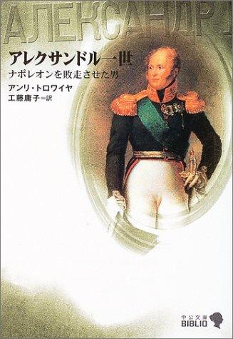 アレクサンドル一世―ナポレオンを敗走させた男 (中公文庫BIBLIO)の詳細を見る