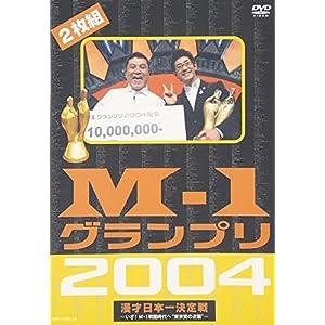 """M-1グランプリ2004完全版 [DVD]"""""""