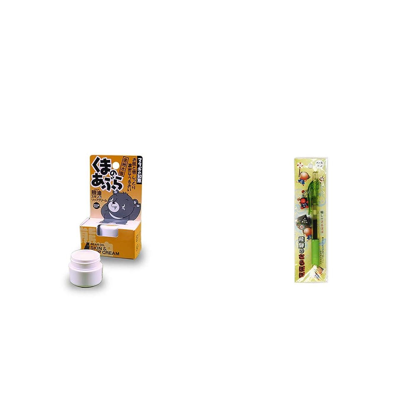 モードリン氏もう一度[2点セット] 信州木曽 くまのあぶら 熊油スキン&リップクリーム(9g)?さるぼぼ 癒しボールペン 【グリーン】