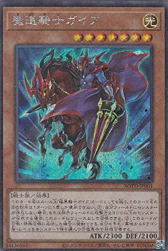 遊戯王 ROTD-JP001 魔道騎士ガイア (日本語版 シークレットレア) ライズ・オブ・ザ・デュエリスト