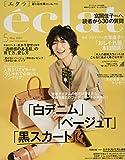 eclat(エクラ) 2021年 05 月号 雑誌