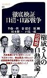 徹底検証 日清・日露戦争 (文春新書)