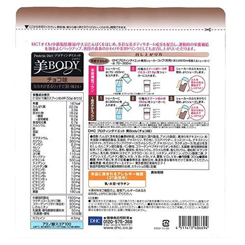 DHC DHC ディーエイチシー プロテインダイエット 美Body チョコ味×2個 ダイエットドリンク スムージー