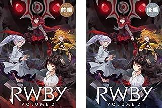 RWBY Volume 2 前編、後編 [レンタル落ち] 全2巻セット [マーケットプレイスDVDセット商品]