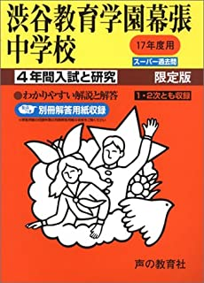 渋谷教育学園幕張中学校―4年間入試と研究: 17年度中学受験用 (354)