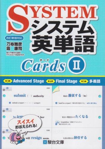 システム英単語カード 2 (駿台受験シリーズ)の詳細を見る