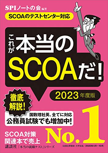 【SCOAのテストセンター対応】 これが本当のSCOAだ! 2023年度版 (本当の就職テスト)