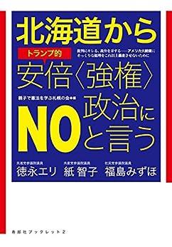 [徳永エリ, 紙智子, 福島みずほ]の北海道からトランプ的安倍〈強権〉政治にNOと言う【HOPPAライブラリー】