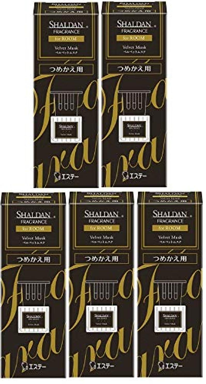 予防接種する政府弾薬【まとめ買い】シャルダン SHALDAN フレグランス for ROOM 芳香剤 部屋用 部屋 つめかえ ベルベットムスク 65ml×5個
