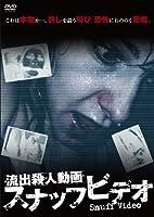 流出殺人動画 スナッフビデオ [DVD]