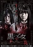 黒い乙女Q [DVD] image