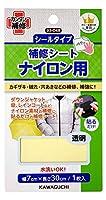 アイロン不要 貼るだけ粘着シート 日本製 ナイロン用 補修シート (透明)