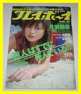 プレイボーイ 2001/5/29号 片瀬那奈/佐山聡/吹石一恵/東野圭吾