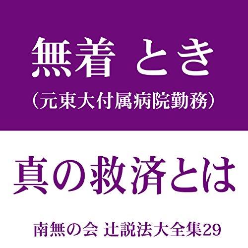 『南無の会 辻説法大全集 29.真の救済とは』のカバーアート