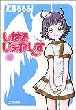 しはるじぇねしす1 (MFコミックス アライブシリーズ)