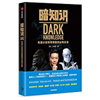 Dark knowledge: how machine cognition subverts business and society(Chinese Edition)