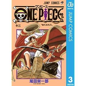 """ONE PIECE モノクロ版 3 (ジャンプコミックスDIGITAL)"""""""
