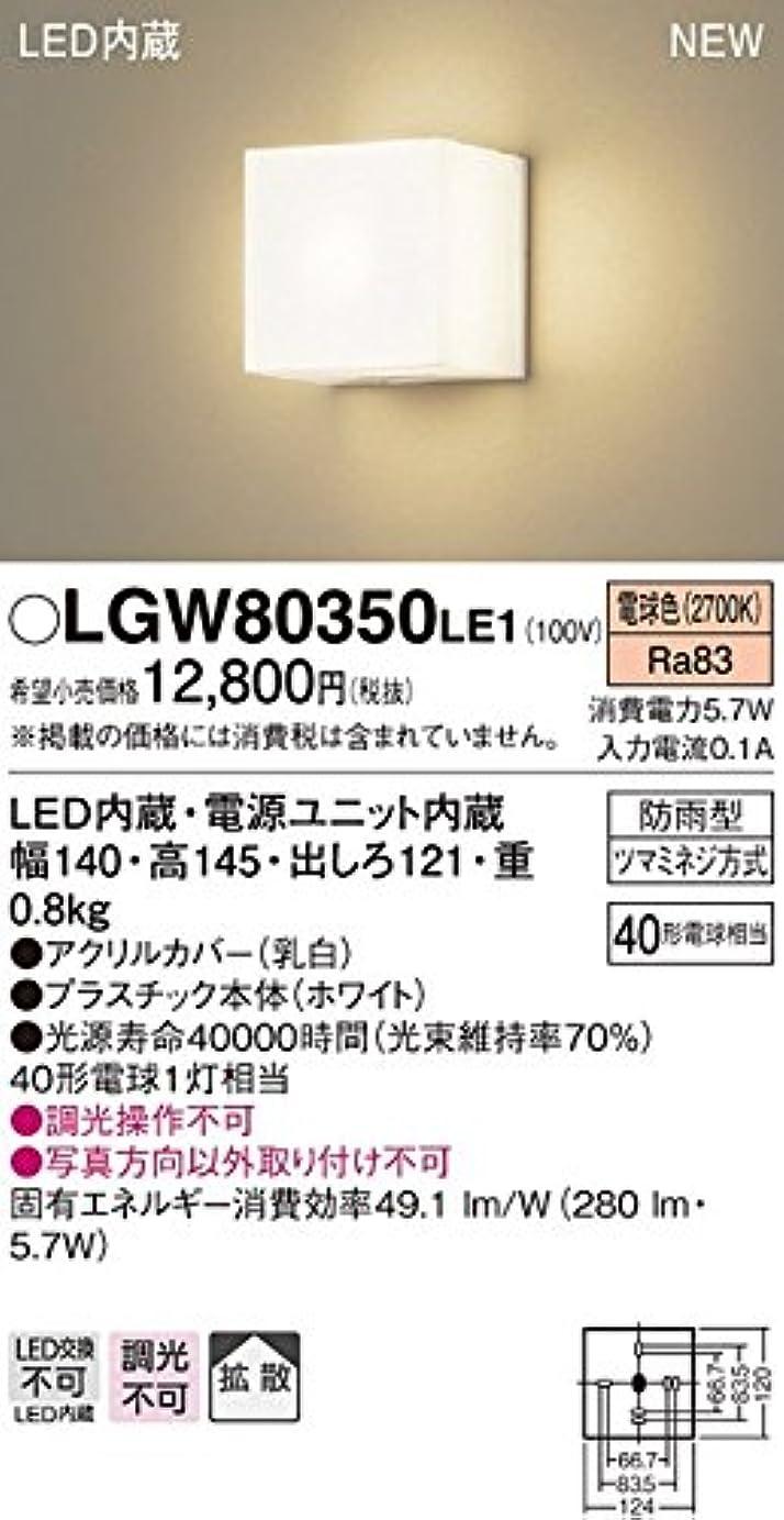 速度必要としている目立つパナソニック 壁直付型 LED(電球色) ポーチライト LGW80350LE1 40形電球1灯相当?拡散タイプ 防雨型