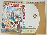 とんでも騎士 2 (マーガレットコミックス)