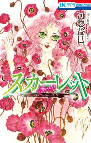 スカーレット ジェニー・シリーズ12 (花とゆめCOMICS)の詳細を見る