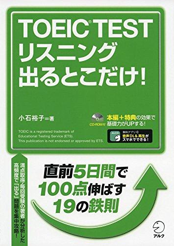 CD-ROM付 TOEIC(R) TEST リスニング 出るとこだけ!の詳細を見る