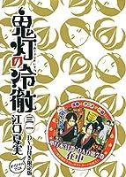 DVD付き 鬼灯の冷徹(31)限定版 (講談社キャラクターズライツ)