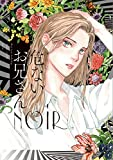 危ないお兄さん NOIR (ヒーローズコミックス)