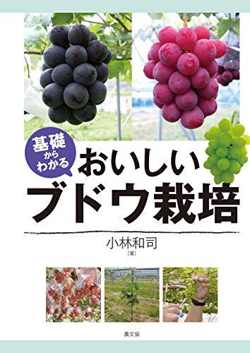 基礎から おいしいブドウ栽培
