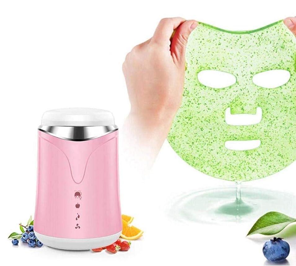 ソブリケットベース衣服果物と野菜のマスクを作るマシン、顔の汽船インテリジェント自動フェイシャルケア機器/保湿美容機器自家製の液体マスク,Pink