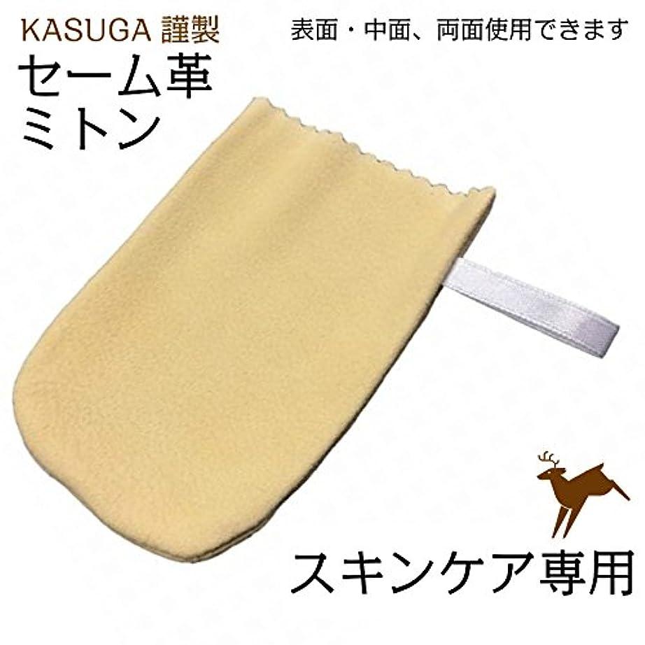 先シンクストレスの多い春日カスガ謹製 スキンケア専用キョンセーム革 ミトン両面 9cm×9cm 2???