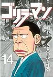 ゴリラーマン(14) (ヤングマガジンコミックス)
