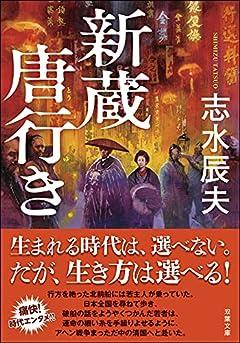 新蔵唐行き (双葉文庫)