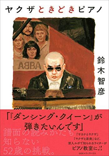 『ヤクザときどきピアノ』50代ヤクザ専門ライター、憧れのピアノに挑む