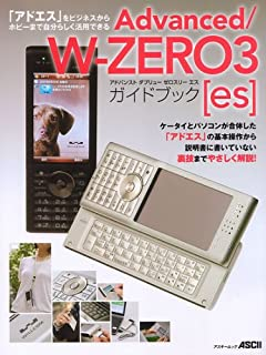 Advanced/W-ZERO3[es]ガイドブック (アスキームック)