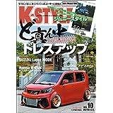 K-STYLE(ケースタイル) 2019年 10 月号 [雑誌]