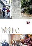 精神0[DVD]