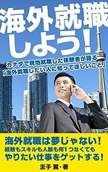 [王子翼]の海外就職しよう!カナダで現地就職した体験者が語る「海外就職したい人に知ってほしいこと」