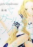 ガールズ・シンドローム (IDコミックス 百合姫コミックス)