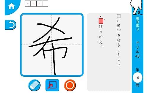 『小学4年漢字:ゆびドリル』の4枚目の画像