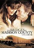 マディソン郡の橋 特別版[DVD]