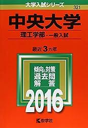 中央大学(理工学部−一般入試) (2016年版大学入試シリーズ)・赤本・過去問
